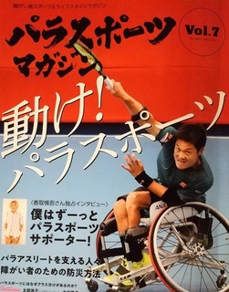 パラマガジン表紙  (2020.07).JPG